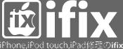 iPhone,iPod touch,iPad修理のifix
