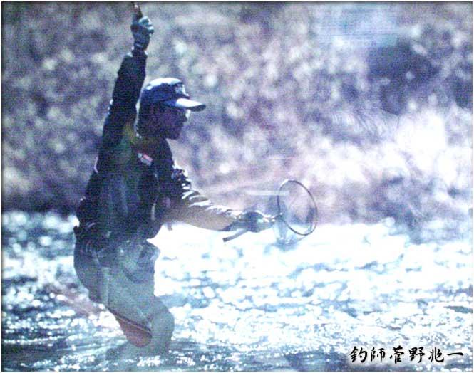 釣師菅野兆一の写真画像