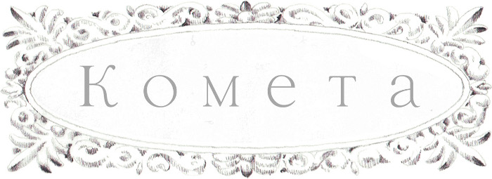 Kometa カミエータ