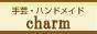 charm(チャーム) | 手芸・ハンドメイドコミュニティ