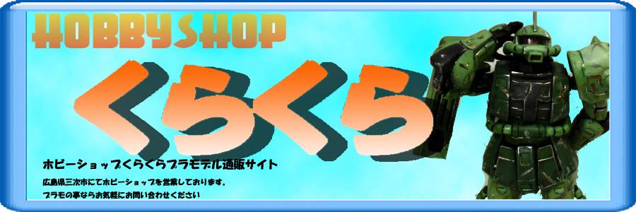 ホビーショップくらくらプラモ通販 広島県三次市ホビーショップ