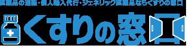 公認FC2ジェネリック医薬品店 - くすりの窓口