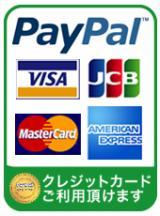 Paypalでのクレジットカード決済もご利用いただけます。クレジットでのお支払いをご希望される方は、受注確認メール(自動配信)後、Paypalからの支払請求メールよりお手続きください。※支払請求メールは当店よりお客様のご登録メールアドレス宛に送信されます