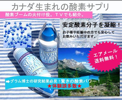 カナダの飲む酸素・オキシジェンドロップス通販サイト