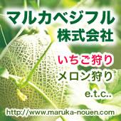 マルカベジフル株式会社
