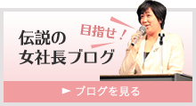 伝説の女社長ブログ