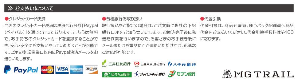 キャンプツーリング専門店 MG TRAIL オーダーチャート01
