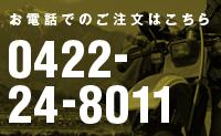 キャンプツーリング用品通販専門店 MG TRAIL お問い合わせ