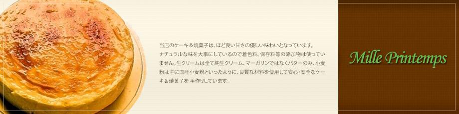 厳選スイーツ.com ミル・プランタン
