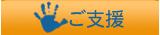 goshien.png