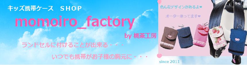 キッズ携帯ケースmomoiro_factory
