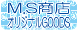 M.S商店ブログ