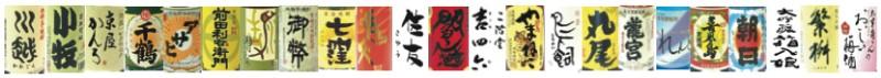 厳選 こだわり 九州の酒 定価販売「大楠酒店」(福岡県)