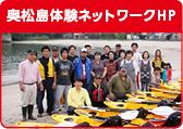 奥松島体験ネットワーク
