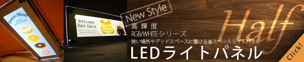 LEDライトパネルハーフシリーズ登場