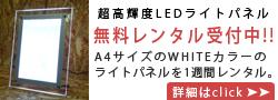LEDライトパネルA4サイズレンタル受付中
