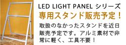 ライトパネル専用スタンド販売予定