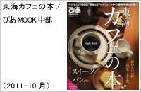 東海カフェの本
