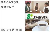 スタイルプラス/東海テレビ