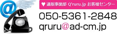 通販事業部 Qruru.jp お客様センター