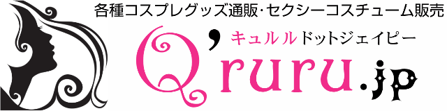 【通販】セクシーコスチューム・コスプレ販売「Q'ruru」