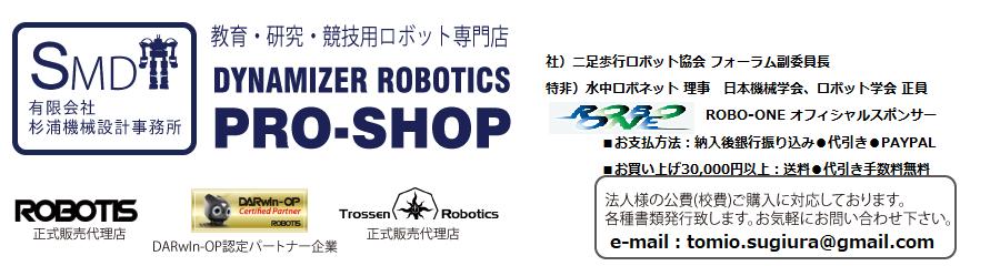 教育用ロボット、研究用ロボット、競技用ロボット、ROBOTIS、DYNAMIXEL、DARWIN-OP、DARWIN-MINI、ロボット部品、プロショップ、ロボット販売