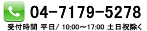 お電話でのお問い合わせ 0480-53-8458。