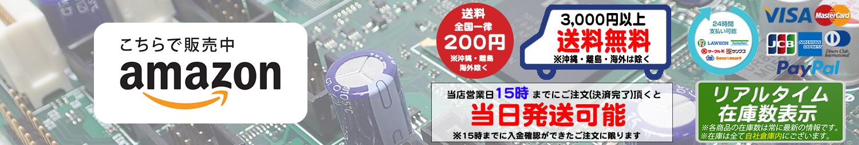 お買い上げ3,000円以上で送料無料、各種クレジットカードやコンビニ決済も使用可能です。ヤフオクやAmazonにも出店しております。