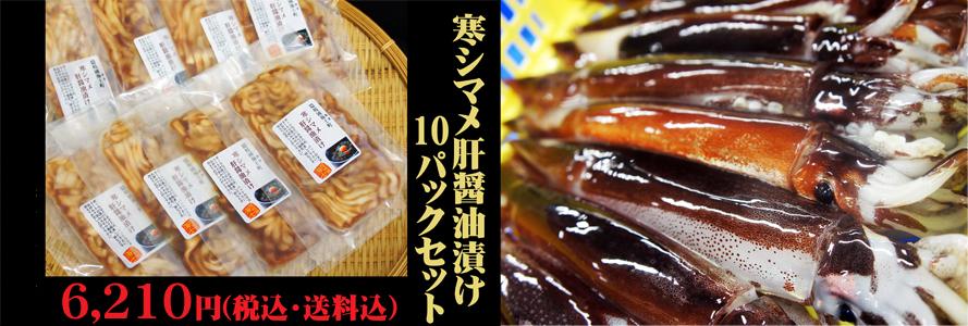肝醤油10パック