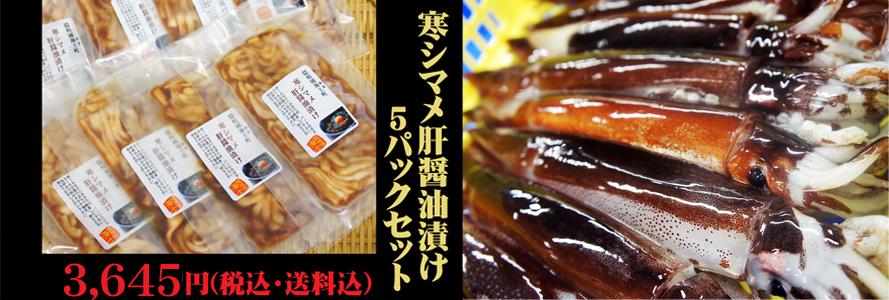肝醤油5パック