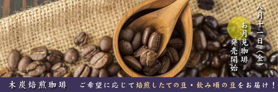 大和屋 コーヒーネットショップ
