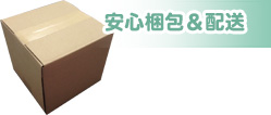 梱包材配送イメージ