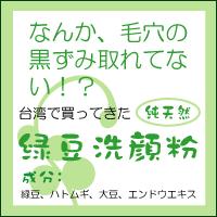 台湾 緑豆洗顔粉