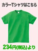 カラーTシャツ商品一覧へ