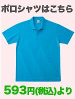 ポロシャツ商品一覧へ