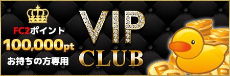 VIPクラブ