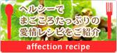 愛情レシピ