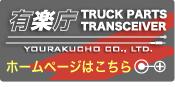 株式会社有楽庁 ホームページ