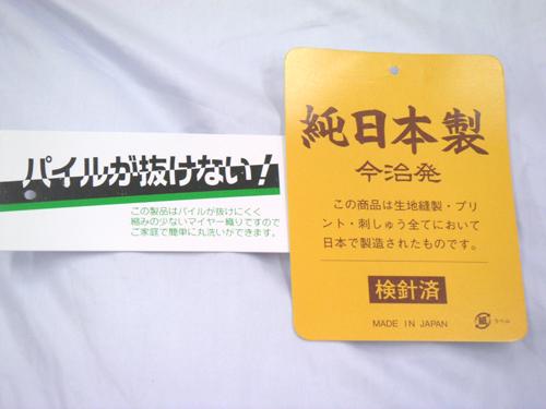 糸抜けが無くしっかりした織りの日本製品です。