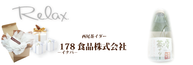178食品株式会社 | 西尾茶イダー | Relax(リラックス)