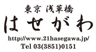 長谷川商店~東京 浅草橋~