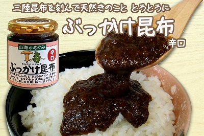 """<div style=""""""""><div style=""""""""><div style=""""""""><font face=""""Arial, Verdana""""><span style=""""font-size: 13.3333px;"""">三陸産こんぶと天然あみ茸をあわせて一味唐辛子で辛~いしょうゆ味の海の幸、山の幸の珍味です。</span></font></div><div style=""""""""><font face=""""Arial, Verdana""""><span style=""""font-size: 13.3333px;""""><br></span></font></div><div style=""""""""><font face=""""Arial, Verdana""""><span style=""""font-size: 13.3333px;"""">ご飯が進む逸品です。</span></font></div></div></div><font face=""""Arial, Verdana"""" style=""""font-family: Arial, Verdana; font-size: 10pt; font-style: normal; font-variant-ligatures: normal; font-variant-caps: normal; font-weight: normal;""""><span style=""""font-size: 10pt;"""">(原料の一部に大豆・小麦を含む)</span></font><br>"""