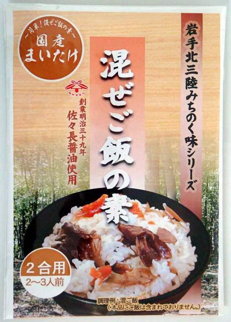 <font>国産まいたけを使った混ぜご飯の素です。まいたけの味わい、歯触りの良い食感が特徴です。保存料など一切使用してません<br><br>あつあつご飯に混ぜるだけの簡単便利<br><br>(原材料の一部に大豆小麦を含む)</font>