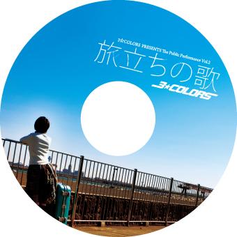 「旅立ちの歌」CD