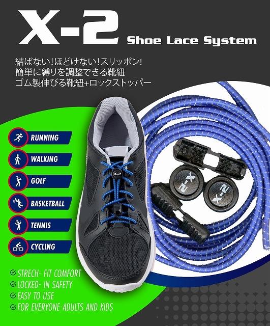 X-2シューレースシステム 結ばない!ほどけない!スリッポン!簡単に縛りを調整できる靴紐 ゴム製伸びる靴紐+ロックストッパー (カラー:ブルー)<br><br>伸縮性のある靴ひもとロックシステムにより靴紐の悩みを全て解決!!<br><br>X-2シューレースシステムは普通の靴紐を通すのと同じで5分程度で簡単に装着できます。<br>装着後はゴム紐とロックシステムによってワンタッチで最適なフィット感へ調整することが可能です。<br><br>又、靴紐はゴム製なので緩く調整すれスリッポンとしても使用できます。<br>日常での使用から、トレーニング、様々なスポーツ、アウトドア、アクティビティにご使用いただけます。<br><br>伸縮性のある素材により靴紐の圧力を足に均等に分散させ、疲れにくく快適に使用いただけます。<br>お子様、大人、ご高齢者、アスリート、靴紐を結ぶのが苦手な方・・・全ての方にご使用いただけます。<br><br>スペック<br><br>【カラー】:ブルー<br>【品番】:UK-2 Blue<br>【定価】¥1,080(税込)<br>【パッケージサイズ】11cm×1cm×12.5cm<br>【個数】1 (1足分)<br>【生産国】中国<br><br>【セット内容】ゴム紐×2 紐ロック×2 クリップ×2<br>【素材】ゴム・プラスチック樹脂<br>ゴム紐:直径約3mm<br>長さ:約100cm<br><br>国内正規代理店から仕入れております。<br><br>X-2 Shoe Lace System 公式サイト<br><br>&nbsp;   &nbsp;    &nbsp;   &nbsp;    &nbsp;<br><br>在庫品 お届けまでの日数:3-4日以内