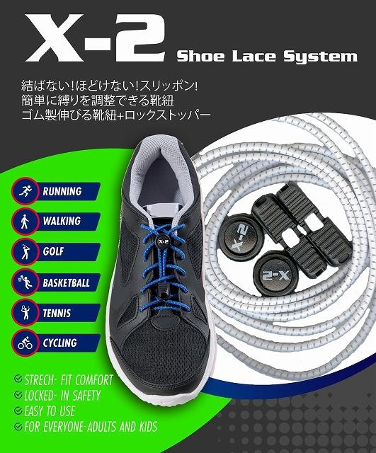 X-2シューレースシステム 結ばない!ほどけない!スリッポン!簡単に縛りを調整できる靴紐 ゴム製伸びる靴紐+ロックストッパー (カラー:ホワイト)<br><br>伸縮性のある靴ひもとロックシステムにより靴紐の悩みを全て解決!!<br><br>X-2シューレースシステムは普通の靴紐を通すのと同じで5分程度で簡単に装着できます。<br>装着後はゴム紐とロックシステムによってワンタッチで最適なフィット感へ調整することが可能です。<br><br>又、靴紐はゴム製なので緩く調整すれスリッポンとしても使用できます。<br>日常での使用から、トレーニング、様々なスポーツ、アウトドア、アクティビティにご使用いただけます。<br><br>伸縮性のある素材により靴紐の圧力を足に均等に分散させ、疲れにくく快適に使用いただけます。<br>お子様、大人、ご高齢者、アスリート、靴紐を結ぶのが苦手な方・・・全ての方にご使用いただけます。<br><br>スペック<br><br>【カラー】:ホワイト<br>【品番】:UK-2 White<br>【定価】¥1,080(税込)<br>【パッケージサイズ】11cm×1cm×12.5cm<br>【個数】1 (1足分)<br>【生産国】中国<br><br>【セット内容】ゴム紐×2 紐ロック×2 クリップ×2<br>【素材】ゴム・プラスチック樹脂<br>ゴム紐:直径約3mm<br>長さ:約100cm<br><br>国内正規代理店から仕入れております。<br><br>X-2 Shoe Lace System 公式サイト<br><br>&nbsp;   &nbsp;    &nbsp;   &nbsp;    &nbsp;<br><br>在庫品 お届けまでの日数:3-4日以内