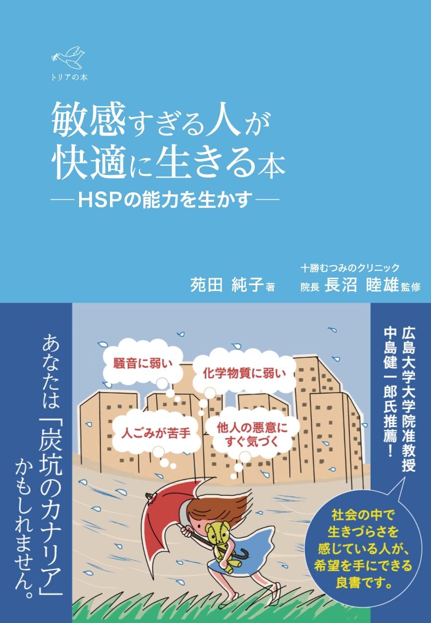 敏感すぎる人が快適に生きる本 ─HSPの能力を活かす方法─