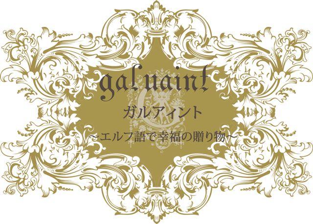 galuaint(ガルアィント)エルフ語 で幸運の贈り物