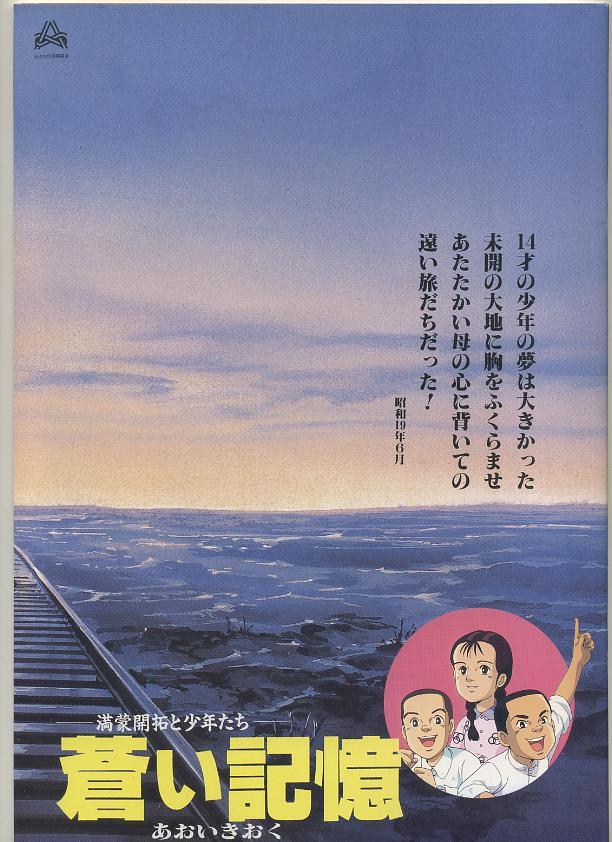 """<p style=""""margin: 0.0px 0.0px 0.0px 0.0px; font: 12.0px Osaka"""">(所蔵品、未使用)14歳の少年の夢は大きかった。未開の大地に胸を膨らませ、あたたかい母の心に背いての遠い旅立ちだった。非常に良い状態の本です。</p>"""