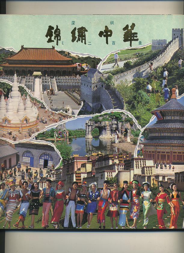(所蔵品)香港中国旅行社有限公司,深セン特区華僑城経済発展總公司発行。全編カラーで名所旧跡が紹介されています。